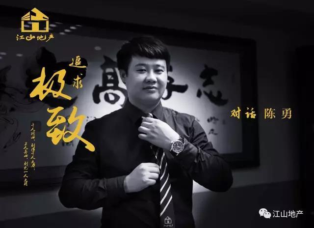 【江山榜样】陈勇:逐梦既要志存高远,更要脚踏实地!