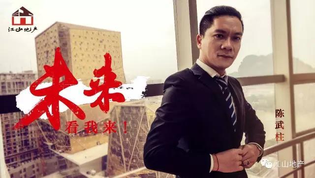 【江山榜样】陈武柱:自信心是成功关键