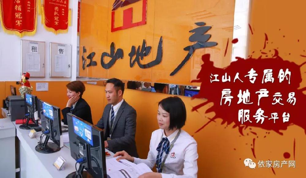 【依家网】江山地产专属的买卖房屋服务平台,海量真实房源!任你挑选!