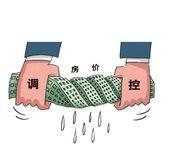 """坚守房地产调控底线""""纾困不刺激"""""""