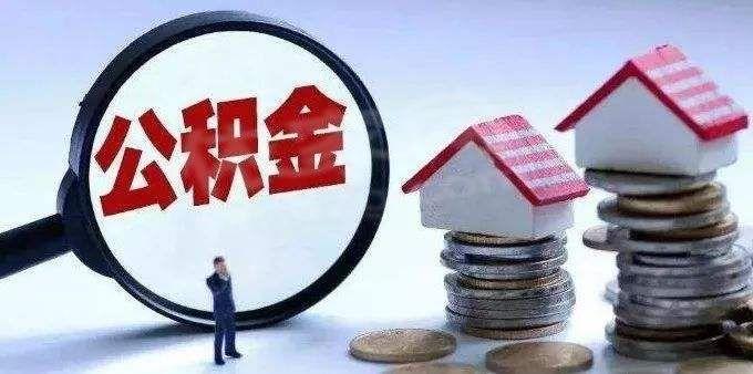 住房公积金要改革 但不能取消